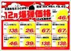 業務スーパーのカタログ( NEW )