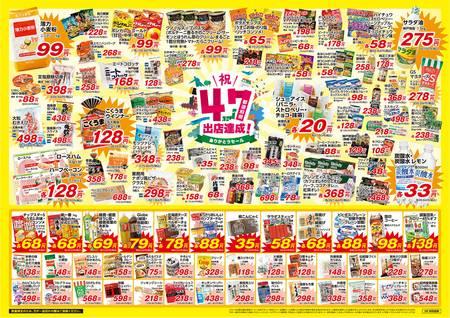 スーパー 仙台 業務 【2021年最新】「業務スーパー」のおすすめ商品ランキング!プロの料理家も愛用する食材53選