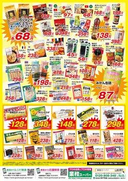 業務スーパーのカタログに掲載されている業務スーパー ( 期限切れ)