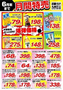 業務スーパーのカタログ( あと9日)