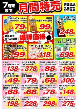 業務スーパーのカタログ( あと3日)