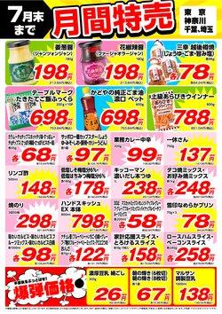 業務スーパーのカタログに掲載されているスーパーマーケット ( あと4日)