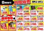 業務スーパーのカタログ( 明日で期限切れ )
