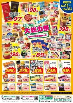 業務スーパーのカタログに掲載されているスーパーマーケット ( あと10日)