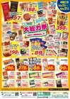 業務スーパーのカタログ( あと6日 )