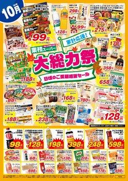 業務スーパーのカタログに掲載されているスーパーマーケット ( あと13日)