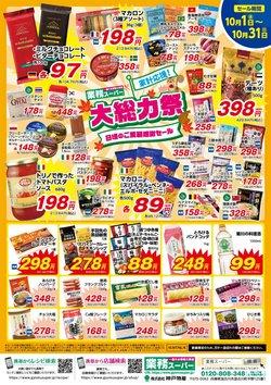 業務スーパーのカタログ( あと6日)
