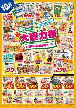 業務スーパーのカタログ( あと13日)