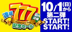 大阪のカタログに掲載されている業務スーパー