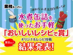 下田のカタログに掲載されている業務スーパー