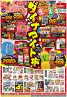 浜松市でのバローのカタログ ( 期限切れ )