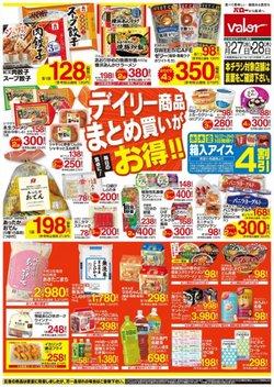 バローのカタログに掲載されているスーパーマーケット ( 今日で期限切れ)