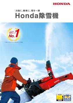 佐世保市のホンダからのカタログに掲載されている車&モーターバイク ( 30日以上 )