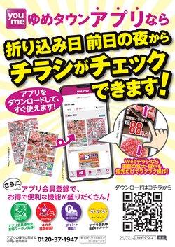 広島市のカタログに掲載されているゆめタウン