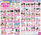 熊本市でのゆめタウンのカタログ ( 期限切れ )