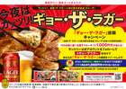 岡山市でのゆめタウンのカタログ ( あと24日 )