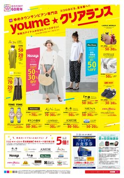 ゆめタウンのカタログに掲載されているゆめタウン ( あと8日)