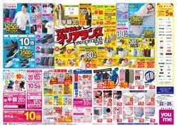 ゆめタウンのカタログに掲載されているゆめタウン ( 明日で期限切れ)