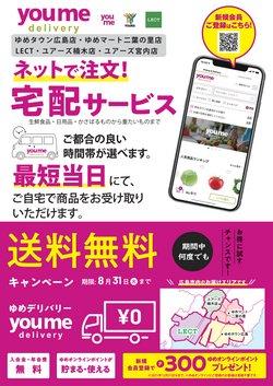 ゆめタウンのカタログ( 30日以上)