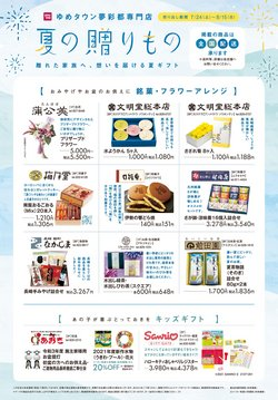 ゆめタウンのカタログ( 今日公開)