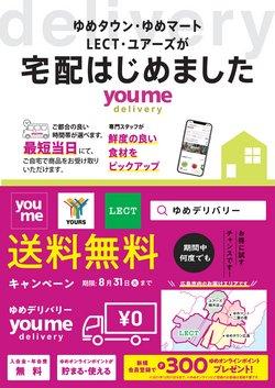 ゆめタウンのカタログに掲載されているゆめタウン ( あと25日)