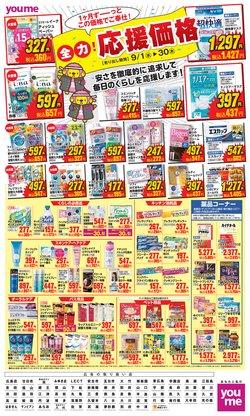 ゆめタウンのカタログに掲載されているスーパーマーケット ( あと8日)