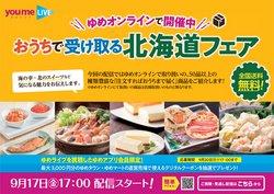 ゆめタウンのカタログに掲載されているスーパーマーケット ( 今日で期限切れ)