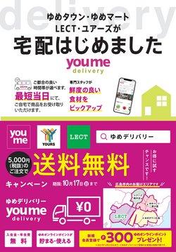 ゆめタウンのカタログ( あと26日)