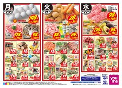 ゆめタウンのカタログに掲載されているスーパーマーケット ( 明日で期限切れ)