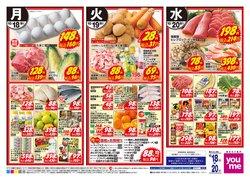 ゆめタウンのカタログに掲載されているスーパーマーケット ( 今日公開)