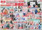 横浜市でのユニクロのカタログ ( 期限切れ )