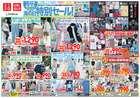 ユニクロのカタログ( 3日前に発行 )