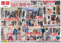 ユニクロのカタログに掲載されているファッション ( あと3日)