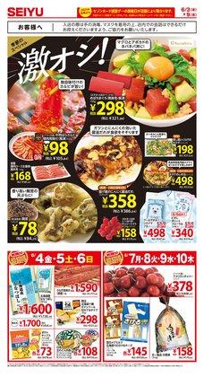 店 西友 元町 「西友」売却か継続か、北海道9店舗はどうなる