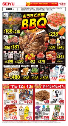 西友のカタログに掲載されているスーパーマーケット ( 明日で期限切れ)