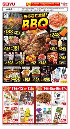 西友のカタログに掲載されているスーパーマーケット ( あと2日)