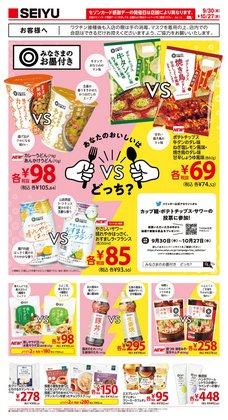 西友のカタログ( あと8日)