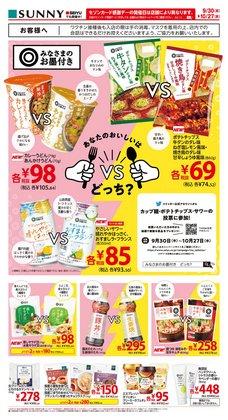 西友のカタログ( あと9日)