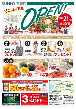 西友のカタログに掲載されているスーパーマーケット ( 今日公開)