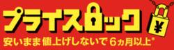 福岡のカタログに掲載されている西友