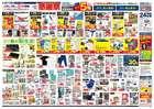 神戸市でのトライアルのカタログ ( 期限切れ )