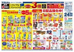 トライアルのカタログに掲載されているスーパーマーケット ( 昨日に投稿)