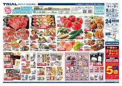 トライアルのカタログに掲載されているスーパーマーケット ( 今日で期限切れ)