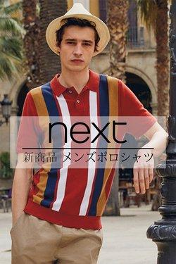 Nextのカタログに掲載されているNext ( 30日以上)