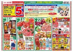 コモディイイダのカタログに掲載されているスーパーマーケット ( 明日で期限切れ)