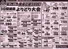 三徳のカタログ( 今日で期限切れ )