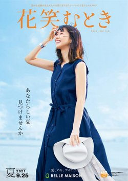 ベルメゾン  暮らす服のカタログに掲載されているベルメゾン  暮らす服 ( 30日以上)