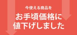 堺のカタログに掲載されているベルメゾン  暮らす服