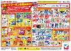 イトーヨーカドーのカタログ( あと10日 )