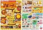 イトーヨーカドーのカタログ( あと3日 )